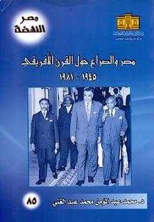 تحميل كتاب مصر والصراع حول القرن الأفريقي pdf - محمد عبد المؤمن