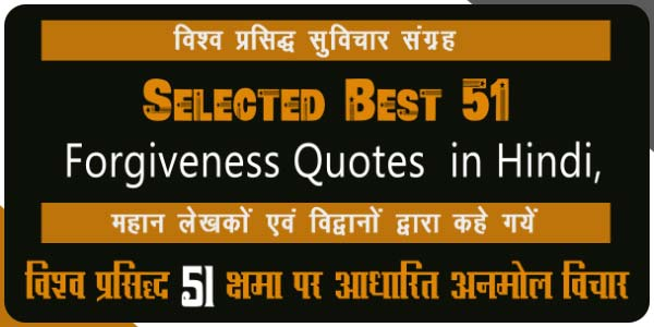 Best-51-Forgiveness-Quotes-in-Hindi