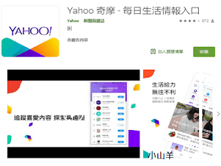 yahoo app軟體