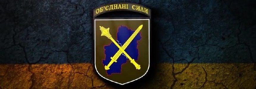 операція об'єднаних сил
