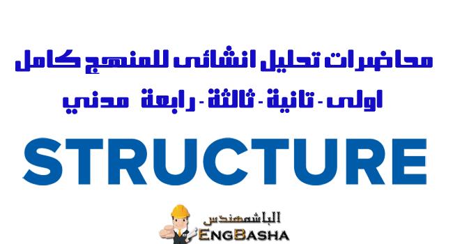 محاضرات تحليل انشائى structure للفرقة الاولي و الثانية و الثالثة و الرابعة لقسم الهندسة المدنية