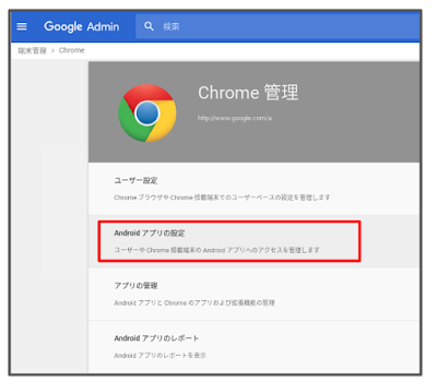 【Apps調査隊】G Suite管理下のChromebookでAndroidアプリを使用する方法について調査せよ。