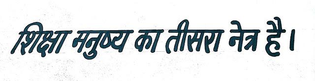 Hindi-Good-sayings-on-Education