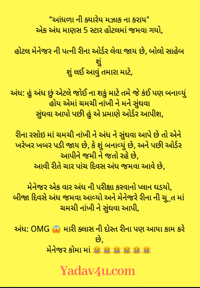 Funny chutkule aur jokes in gujrati