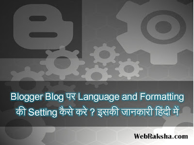 blogger-setting-language-and-formatting