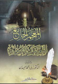 تحميل المعجم الجامع للتعريفات الأصولية - زياد محمد احميدان pdf