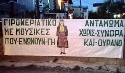 Eλληνοαλβανικό παραδοσιακό μουσικό αντάμωμα στο Γηρομέρι Φιλιατών (+ΒΙΝΤΕΟ)