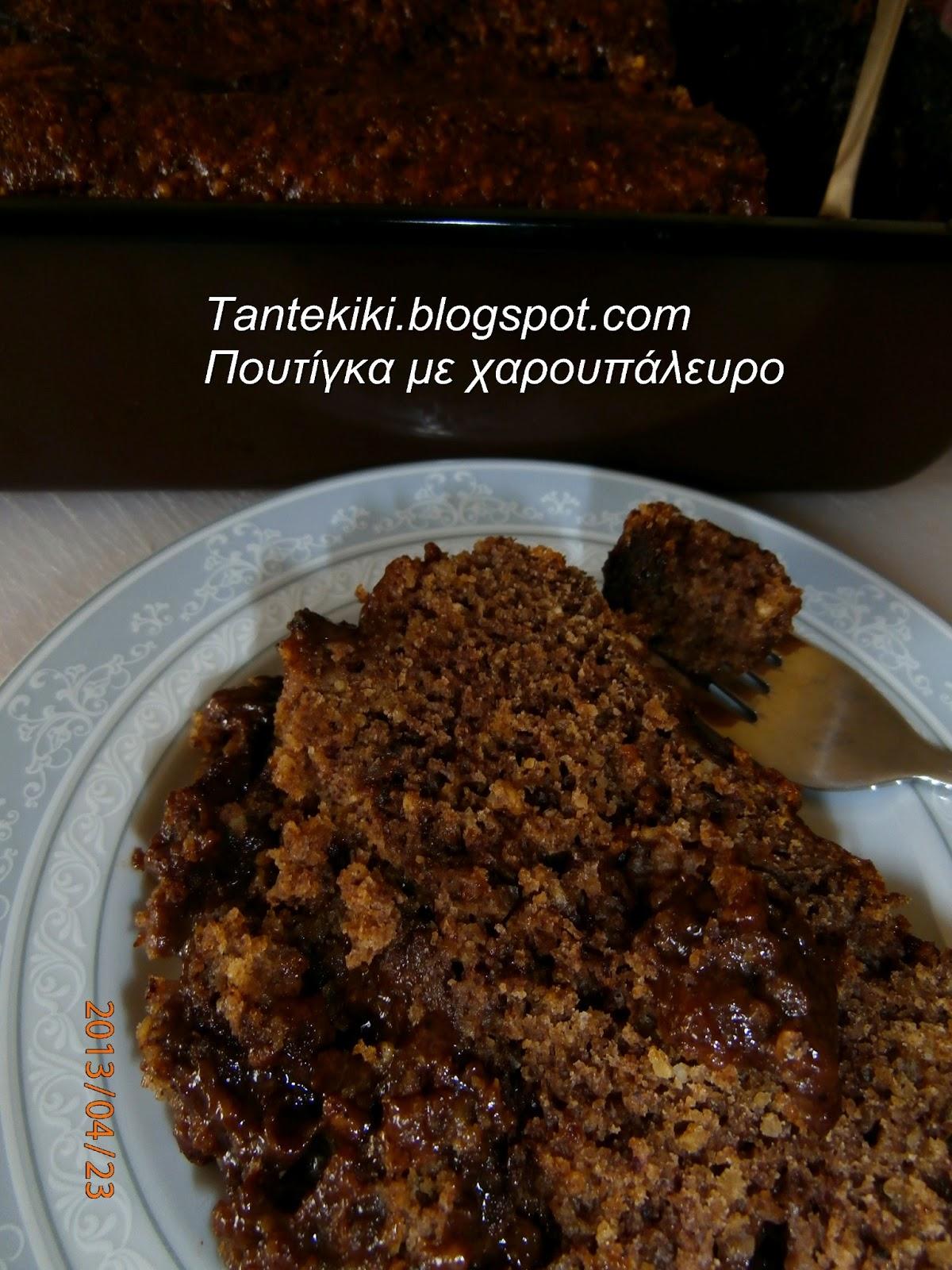 Νηστίσιμη πουτίγκα - κέικ με χαρουποκακάο...
