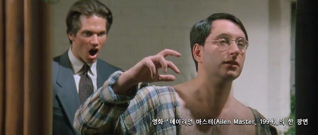 에이리언 마스터(Ailen Master, 1994) scene
