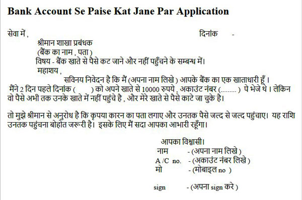 bank se paise kat gaye lakin nahi pahunchne par application