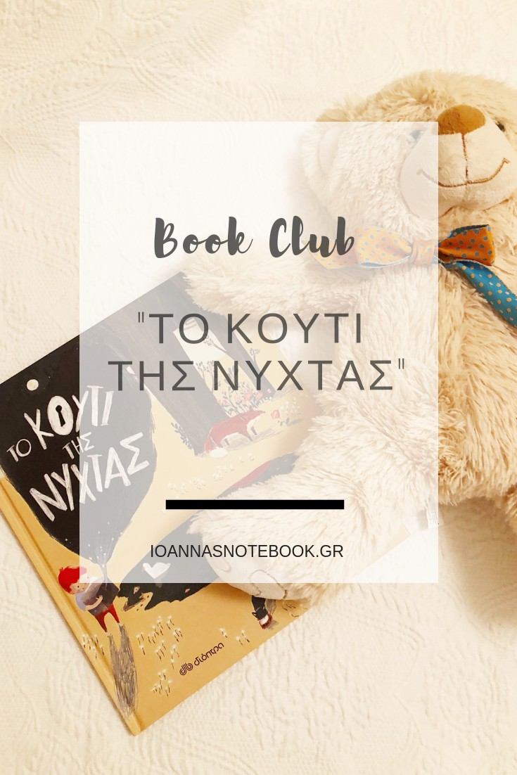 "Book Club: ""Το Κουτί της Νύχτας"", Όταν ο Μαξ ανοίγει με ένα μαγικό κλειδί Το Κουτί της Νύχτας, το σκοτάδι ξεχύνεται, μια αλεπού ξετυλίγεται, και χιλιάδες αστέρια φεγγοβολούν κι αστράφτουν. Τότε η νύχτα βγαίνει έξω για να παίξει σε αυτή τη μαγευτική ιστορία που διαβάζουμε πριν από τον ύπνο. ""Το Κουτί της Νύχτας"" προσκαλεί τα παιδιά που φοβούνται το σκοτάδι σε μια νυχτερινή περιπλάνηση στην υπέροχη φύση | Ioanna's Notebook"