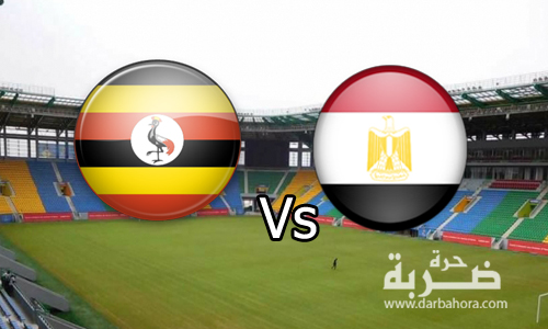 نتيجة مباراة مصر واوغندا اليوم الثلاثاء 5/9/2017 ترتيب مجموعة مصر فى تصفيات كاس العالم عن قارة أفريقيا