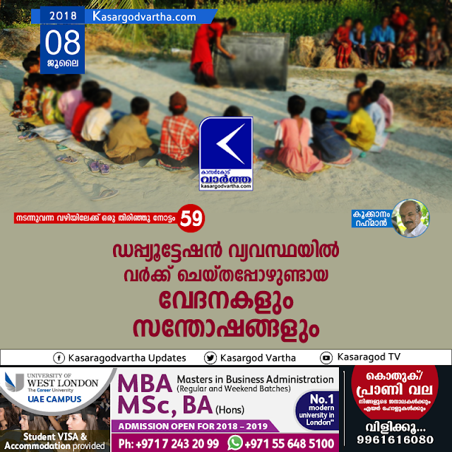 Article, Kerala, Teacher, Kookanam-Rahman, kasaragod, Education, story-of-my-foot-steps-part-59