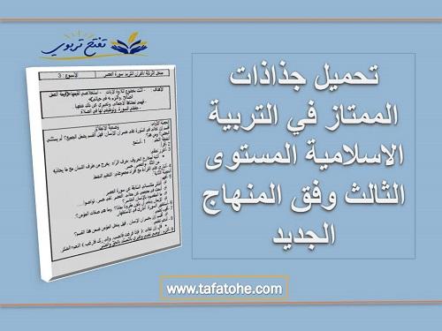 تحميل جذاذات الممتاز في التربية الاسلامية المستوى الثالث وفق المنهاج الجديد