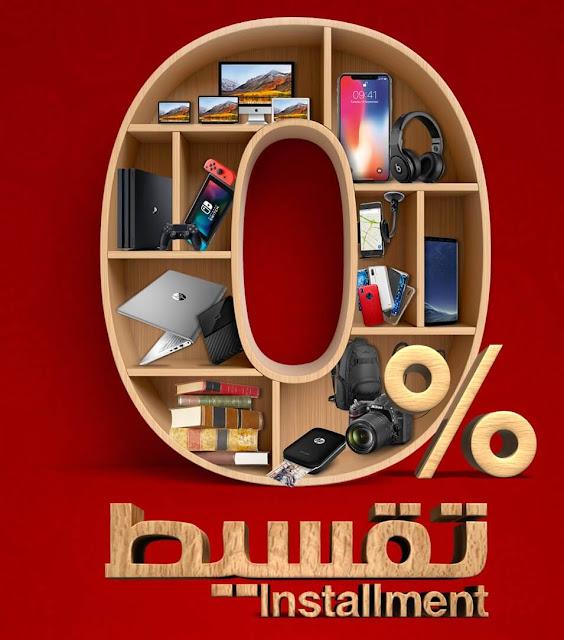 عروض التقسيط مكتبة جرير السعودية بسعر الكاش 2018