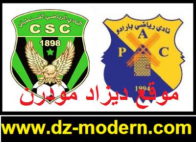 ميعاد توقيت وتاريخ مشاهدة مباراة نادي بارادو وشباب قسنطنية اليوم match paradou pac vs csc constantine