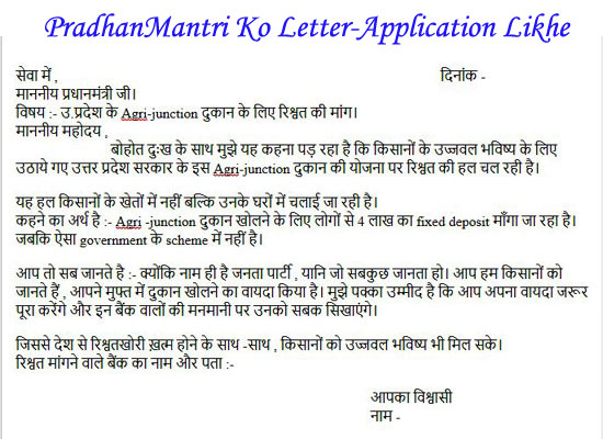 pradhanmantri ko application letter kaise likhe