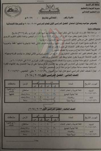 جدول امتحانات الصف الثاني و الثالث الابتدائي 2018 الترم الاول محافظة كفر الشيخ