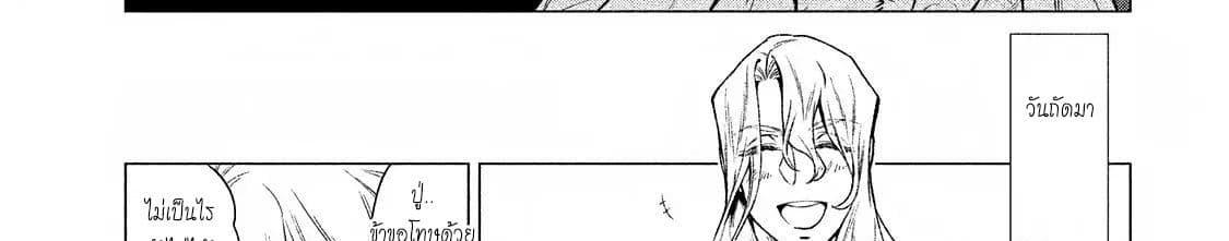 อ่านการ์ตูน Henkyou no Roukishi - Bard Loen ตอนที่ 7 หน้าที่ 58
