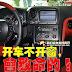 【假知識】開車不開窗,是致命的!?謠言假科學車內苯含量讓很多人被騙了!