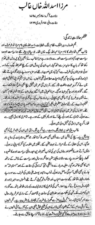 deewan-e-ghalib-urdu-gazal