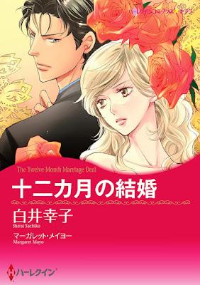 [Manga] 十二カ月の結婚 [12kagetsu no Kekkon] Raw Download