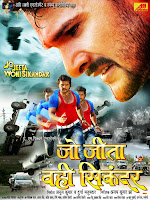 bhojpuri movie poster of Jo Jeeta Wohi Sikandar
