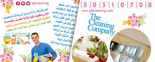 تنظيف خزانات المياه بالكويت