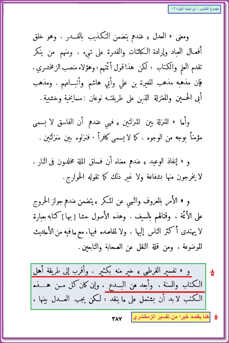 مدونة ابن النجف Ibenalnajaf هل تصدق علي بن أبي طالب بالخاتم