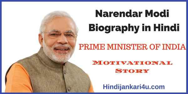 Narendar Modi Biography in Hindi