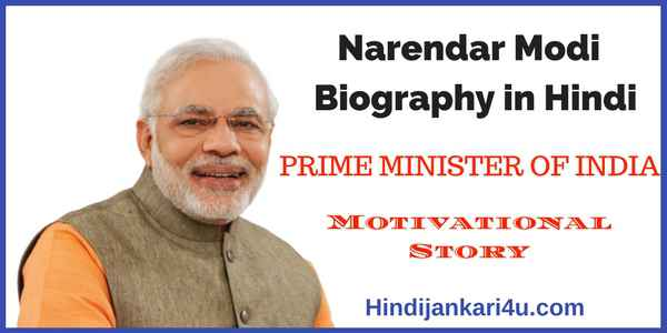 Narendar Modi Biography in Hindi
