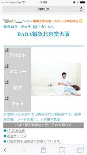 http://katy.jp/yokohamapeking/