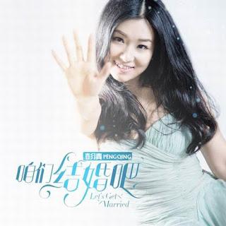 [Album] 咱們結婚吧 - 彭清PENGQiNG