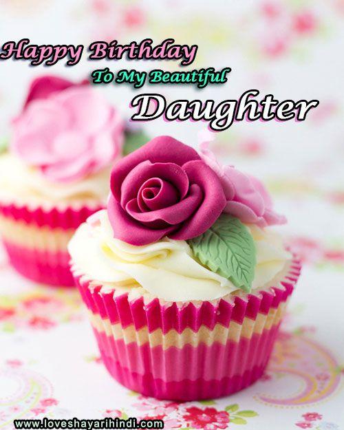 15+ Best Birthday Wishes for Daughter - बेटी के लिए जन्मदिन की शुभकामनाएं
