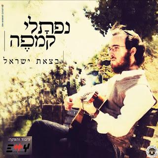 נפתלי קמפה - בצאת ישראל