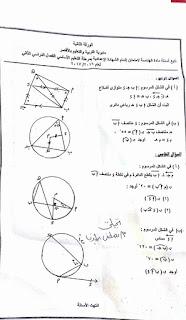امتحان الهندسة محافظة الاقصر للصف الثالث الاعدادى الترم الثاني 2017