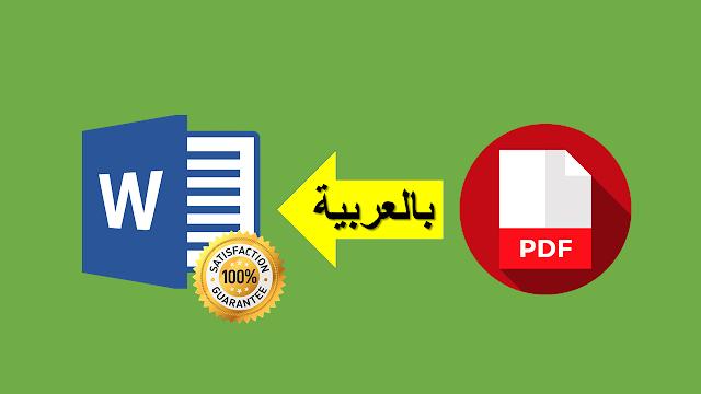 أفضل طريقة لتحويل ملفات pdf إلى word بدون أخطاء وباللغة العربية
