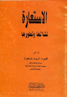 تحميل الاستعارة نشاتها وتطورها - محمود السيد شيخون حسن محمد pdf