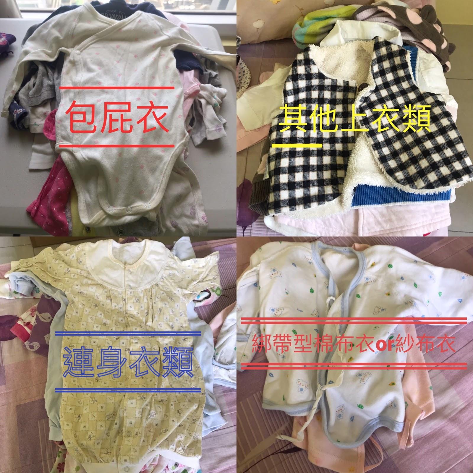 安豬亞的豬寶生活: 【育兒】恩典牌嬰兒服整理法