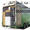 ارخص شركات نقل العفش بجدة 0535220955