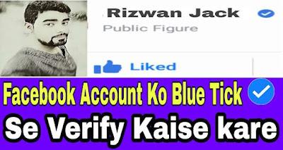 Facebook Account ko Blue Tick Mark Badge se Verify Kaise kare