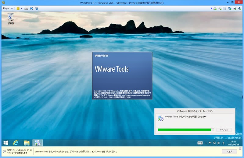 Windows 8.1 PreviewをVMware Playerにインストール -3