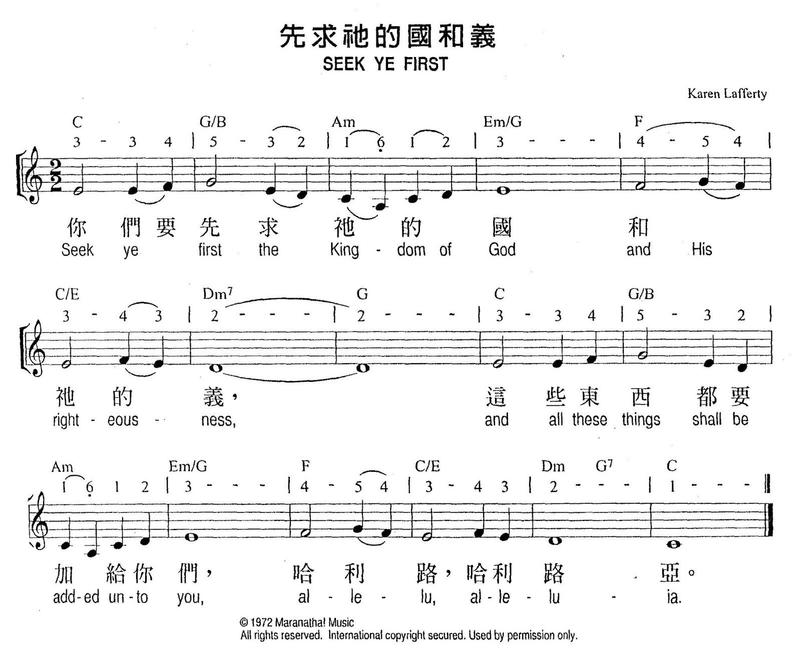 先求他的國 [#Chord] [008] [#敬拜詩歌100首] [#粵] [#詩歌] [#崇拜和讚美] | JesusLovesHK