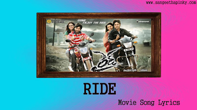 ride-telugu-movie-songs-lyrics