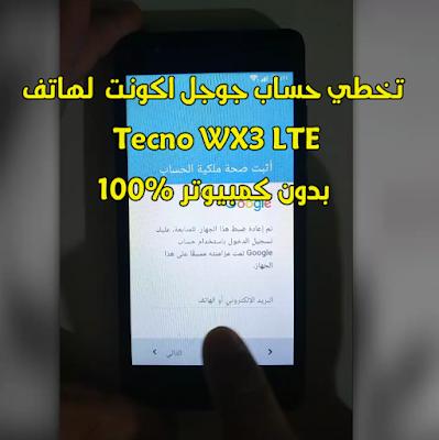 Tecno WX3 LTE FRP