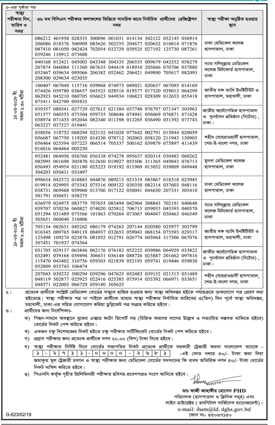 36th BCS Health Check Exam Test Date, Time and Seat Plan Schedule