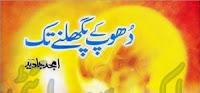 Dhoop Ke Pighalnay Tak Novel by Amjad Javed