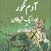 Free Download Urdu Book No Adam Khor Aur Aik Shaitan by kenneth anderson