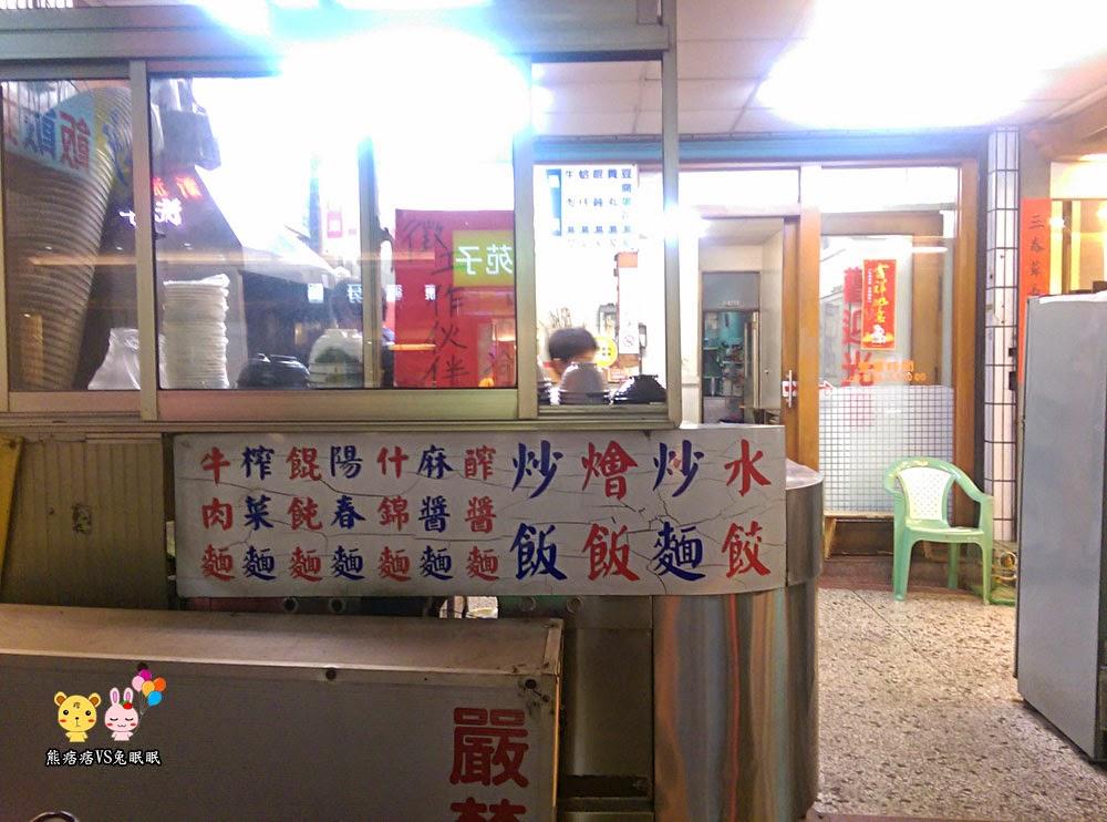 三多利牛肉麵現炒店