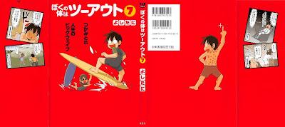 ぼくの体はツーアウト 第01-07巻 [Boku no Karada wa Two Out vol 01-07] rar free download updated daily